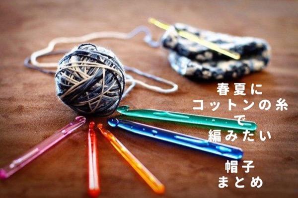 簡単無料レシピ「コットンの糸で編みたい帽子」9選【かぎ針編】